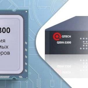 QSW -3300 – новая серия мультисервисных управляемых коммутаторов