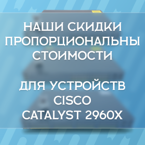 От 5 до 15% - акция на коммутаторы Cisco Catalyst 2960-X