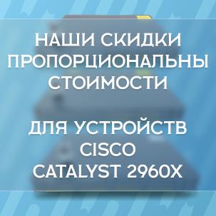 От 5 до 15% - акция на коммутаторы Cisco Catalyst 2960-X