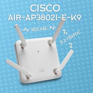 Акция на точки доступа AIR-AP3802I-E-K9