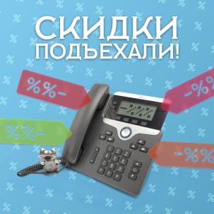 Акция на востребованные ip-телефоны CP-8841-K9 и CP-7821-K9