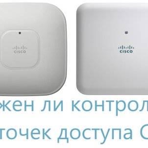 Точки доступа Cisco: с контроллером или без?