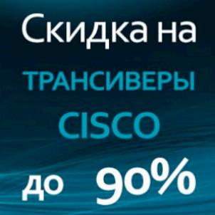 Скидка на трансиверы CISCO до 90% от GPL
