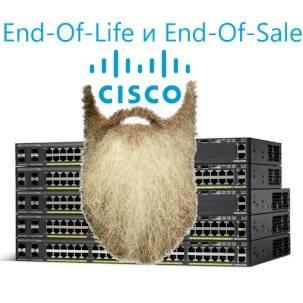 Снятое с производства оборудование Cisco и актуальные замены