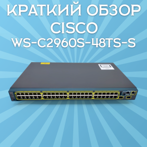 Краткий обзор коммутатора WS-C2960S-48TS-S
