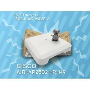 Краткий обзор на точку доступа AIR-AP2802I-R-K9