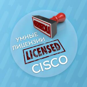"""Лицензирование """"Cisco Smart Licensing"""" в вопросах и ответах"""