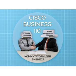 Неуправляемые коммутаторы Cisco Business серии 110
