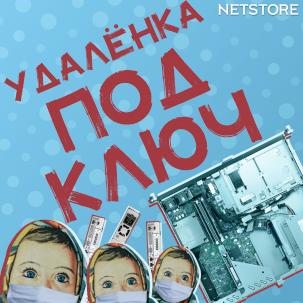 Организация удаленного доступа под ключ - новый проект от Netstore