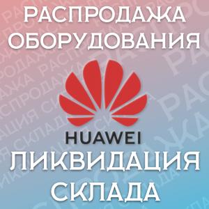 Распродажа коммутаторов и блоков питания Huawei