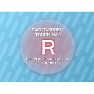 Уберут ли индекс R из артикулов оборудования сделанного в РФ?