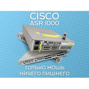 Увеличьте обороты своей WAN сети при помощи ASR1000!