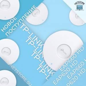 Новые ультраскоростные точки доступа Wi-Fi 6 от TP-Link уже у нас на складе!