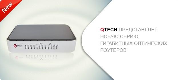 QTECH представляет новую серию гигабитных оптических маршрутизаторов