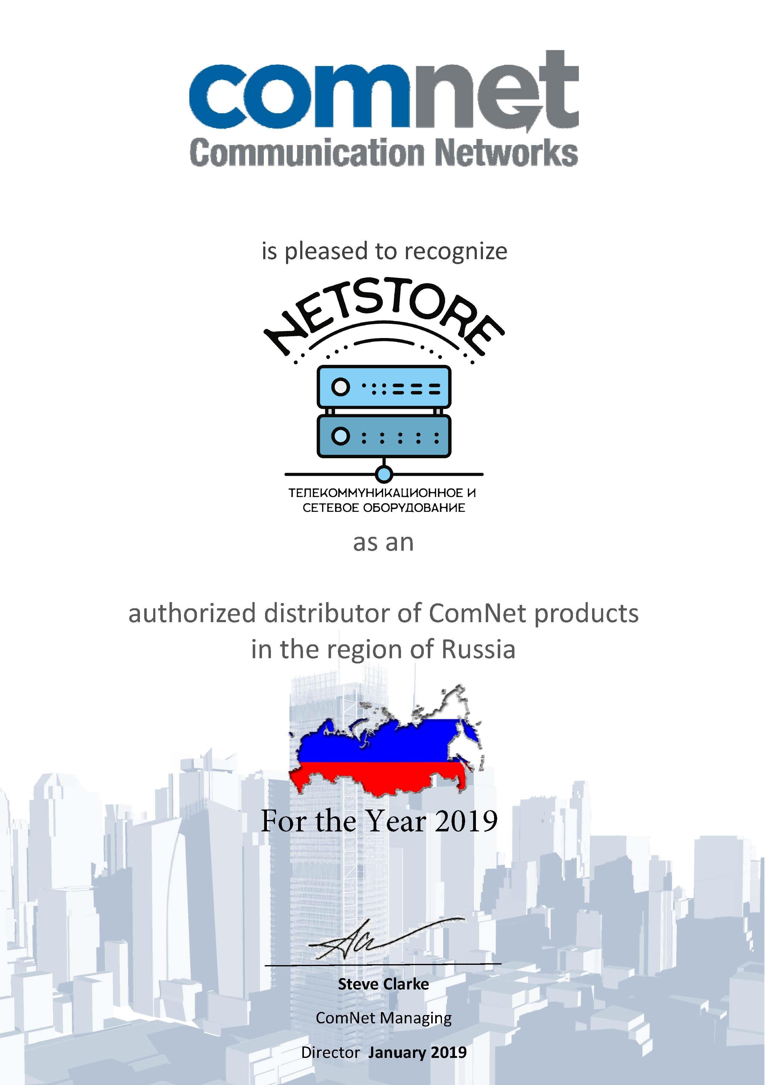 Netstore - официальный дистрибьютор ComNet