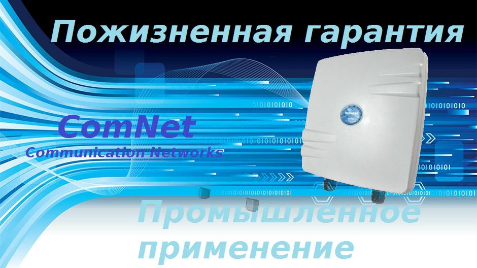 ComNet NW1
